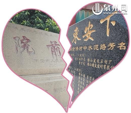 福建两村为争一座山几百年不通婚 女学生为爱抗争
