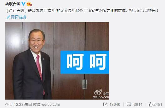 """联合国""""严正声明"""":1990年出生的都是中年人了"""