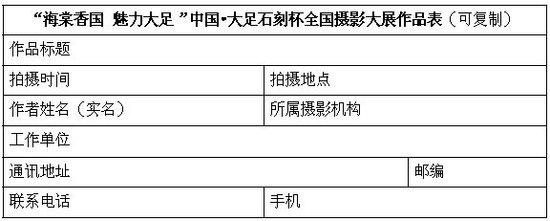 重庆大足全国摄影大展