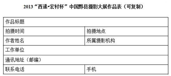 2013中国黟县摄影大展征稿启事