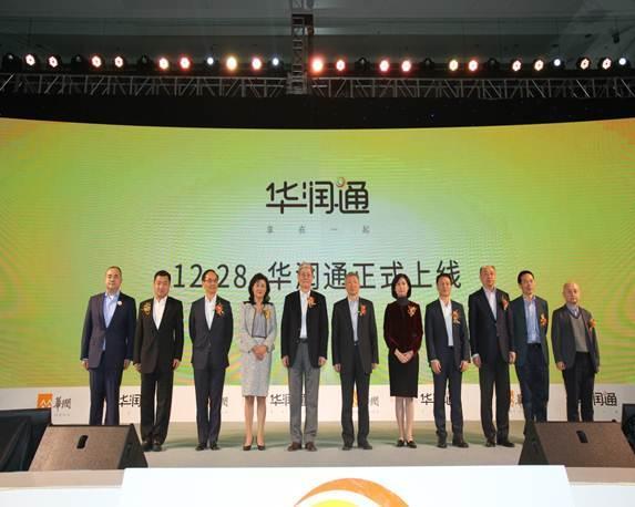 领航央企转型,华润打造综合电商及互联网平台