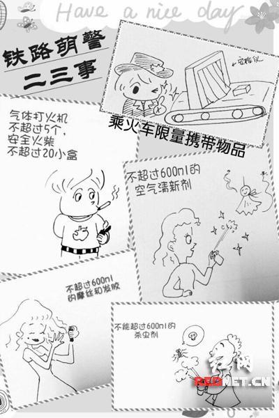 漫画宣传法制与安全 网友怒赞好萌