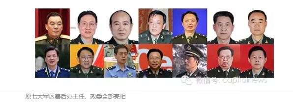 七大军区全撤,这些高级将领却没转任战区