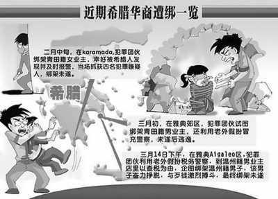 华人屡遭侵害原因多 需尽量