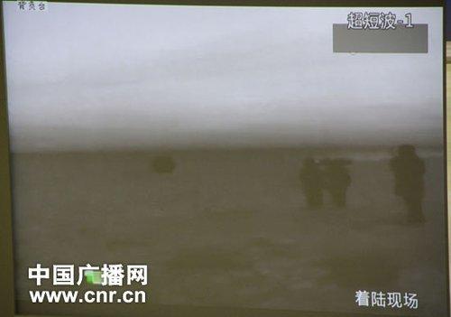 神舟八号着陆现场 搜救人员正奔向返回舱