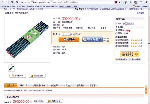 30万买支铅笔能升官?