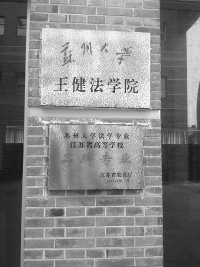 落马市长季建业论文被指抄袭 20万欲平息风波