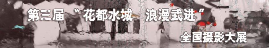 """第三届""""花都水城 浪漫武进""""全国摄影大展"""