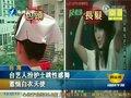 视频:台湾艺人护士装热舞惹恼岛内白衣天使