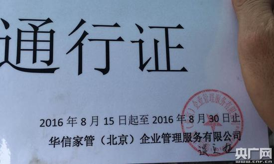 北京频现黑衣人扣车 记者采访被怒斥:要找死吗