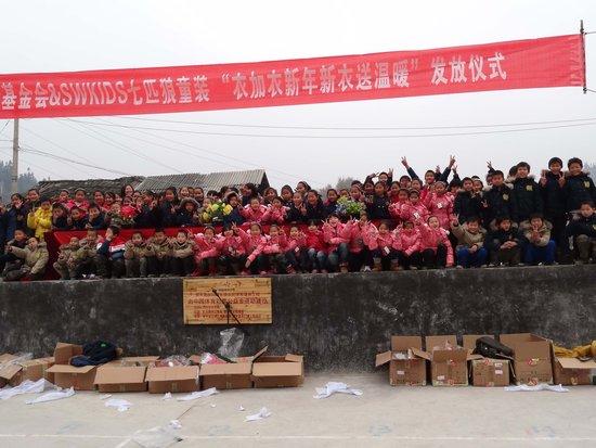 七匹狼童装在行动 水口小学160名孩子获新衣
