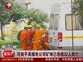 视频:河南平禹煤电公司矿难已导致32人死亡