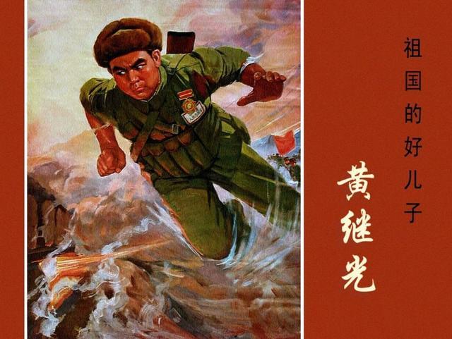 质疑黄继光的都闭嘴吧 解放军曾有14位堵枪眼英雄(1)
