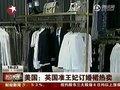 视频:英国准王妃订婚裙全球热卖 每条310美元