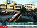 视频:浙江瑞安道路爆炸 公交车弹起4米高