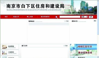 南京区住建局网站一片空白 回应称无内容可发