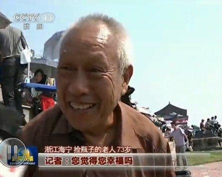 """央视记者问""""你幸福吗"""" 捡瓶子老人:耳朵不好"""