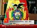 """视频:玻利维亚外长回应阿根廷""""强拆""""事件"""