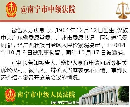 广州原市委书记万庆良受贿案开庭 被控受贿亿元