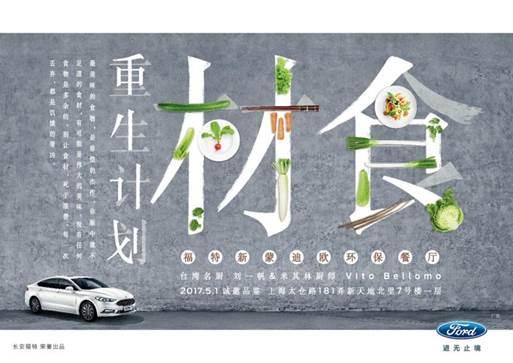 """以环保的名义 新蒙迪欧与米其林大厨携手创立""""环保餐厅"""""""