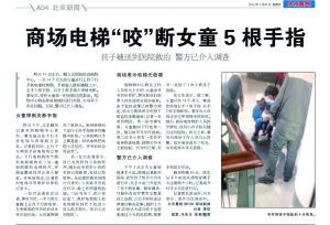 一岁女童乘电梯手指被轧断 父母状告商场物业
