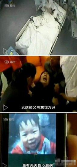 贵州一女童ICU内遭护士数次扇耳光 一天后死亡
