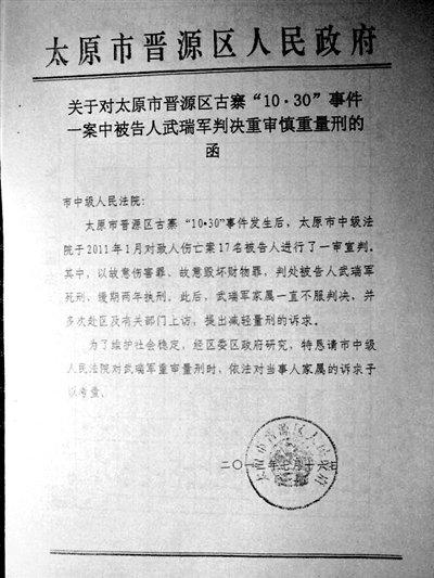 太原强拆致死案事发地政府向法院发函求轻判