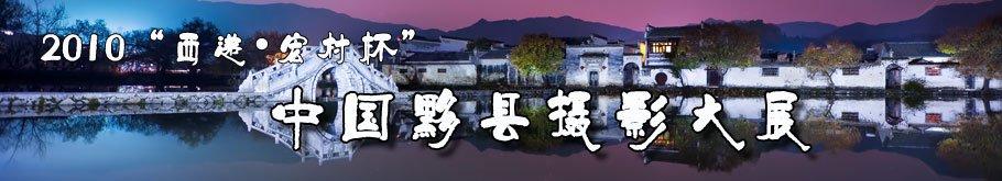 第二届中国黟县摄影大展