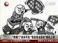 """视频:男子酒驾闹事 叫嚣""""我叔是金国友"""""""