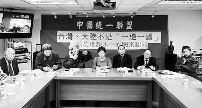 2011年民调显示仅4%台湾民众认为自己是中国人