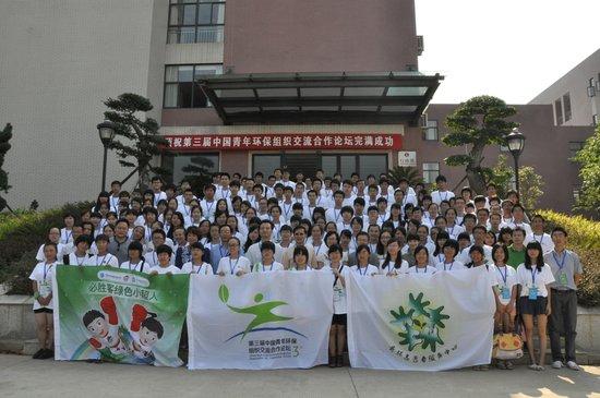 第三届中青环保组织交流合作论坛武汉举办