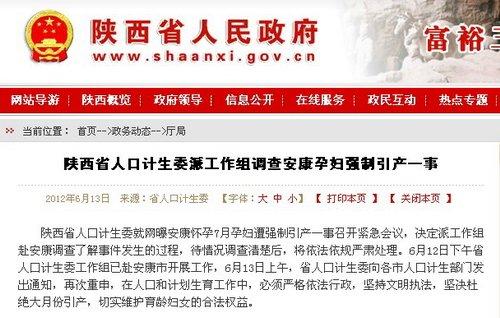 """陕西人口计生委调查""""安康孕妇强制引产""""案"""