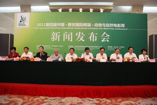 第四届中国动物与自然电影周将在四川雅安举行