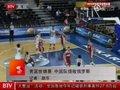 视频:男篮世锦赛 中国队惜败俄罗斯