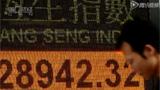 回归十五年 香港股市:阳光总在风雨后