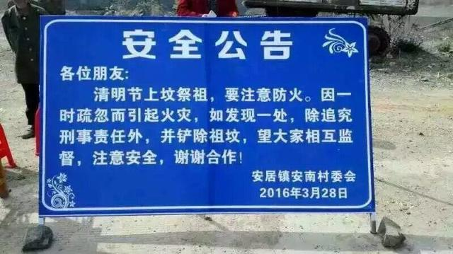 湖北随州现雷人标语:上坟失火将被铲祖坟(图)