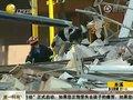 视频:新西兰地震仅两人受伤 建筑受损较重