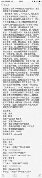 留学生众筹500万治白血病引质疑 捐款已被冻结
