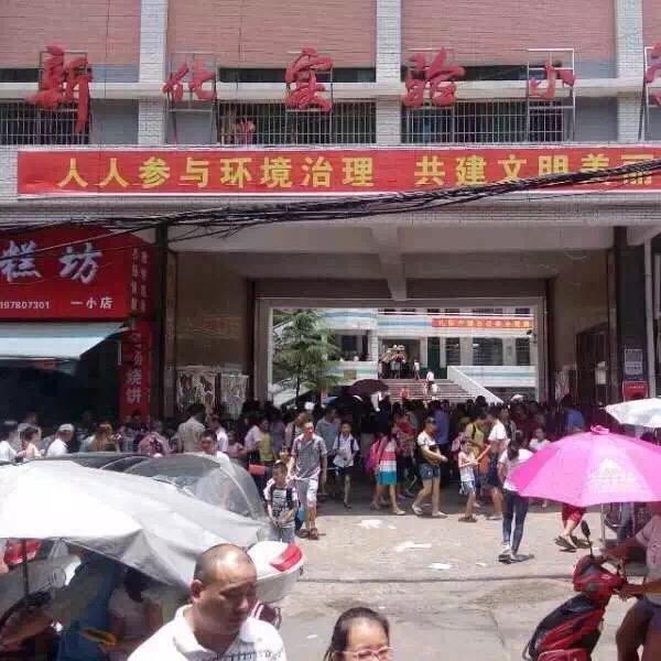 湖南新化一小学生被罚站后跳楼 抢救无效死亡