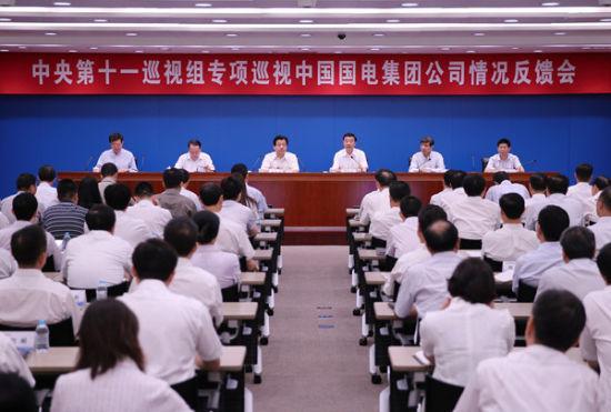 巡视组:国电集团小金库屡禁不止 滥发补贴普遍