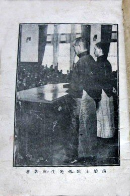 戴季陶与孙中山参加演讲时的合影