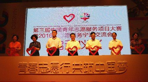 第三届中国青年志愿者服务项目大赛 在宁波启动