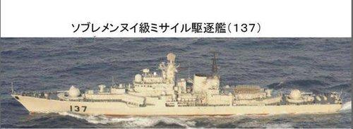 日本称中国海军穿越岛链战舰增加到11艘