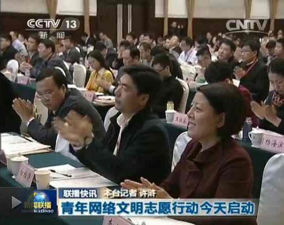 周小平当选共青团中央青少年新媒体协会常务理事