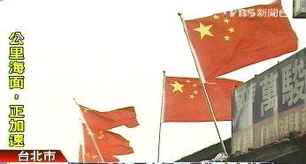 台湾居民屋顶插五星红旗抗议拆迁和资本主义