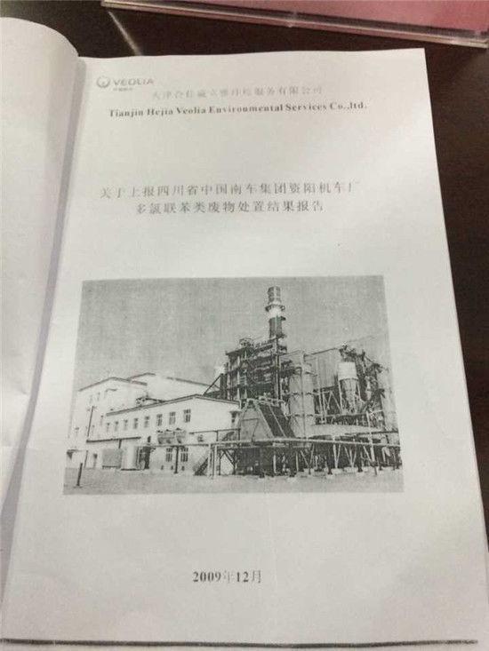 四川资阳被曝毒地上建万达广场 官方重新监测(图)