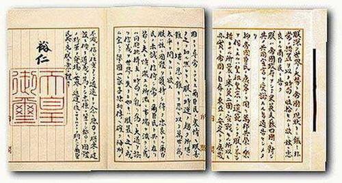 日本政府将展出二战投降书及盟军相关指示原件