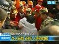 视频:最后一名矿工获救 现场欢声雷动