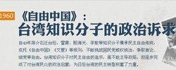 台湾转型·1960:《自由中国》