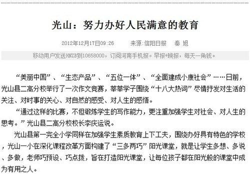 """河南信阳日报刊文赞光山教育 网友斥""""不要脸"""""""